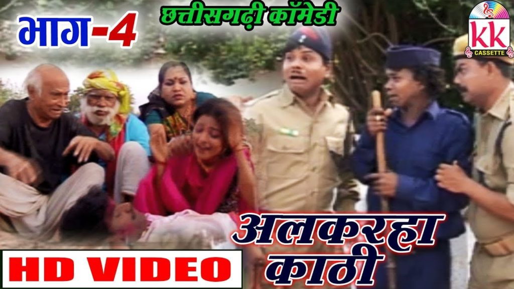 Alkarha Kathi Chhattisgarhi Comedy Drama Movie Details, Star Cast, Videos