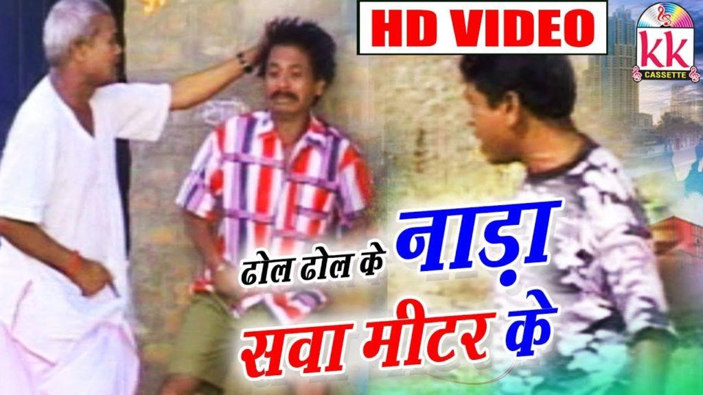 Dhol Dhol Ke Naara Sawa Miter Ke Chhattisgarhi Comedy Drama