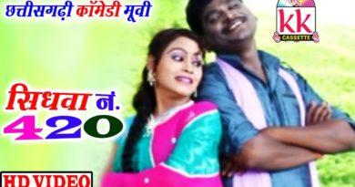 Sidhwa No. 420