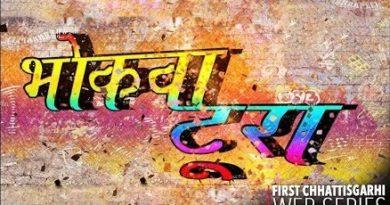 Bhokwa Tura Chhattisgarhi Web Series