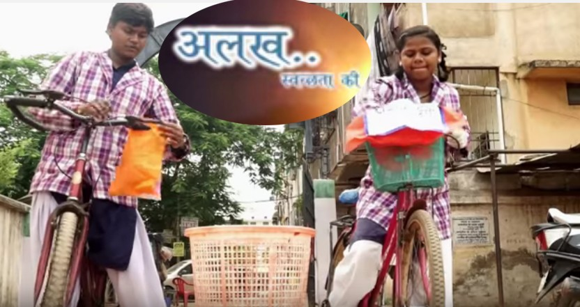 Alakh -अलख स्वच्छता की – Clean India Mission Short Film Trailer Details, Star Cast, Videos, Songs