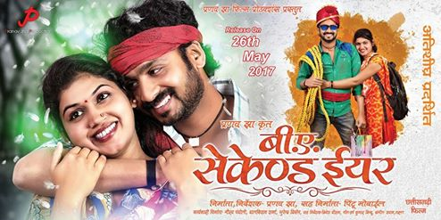 B A Second Year-chhattisgarhi Film Trailer Details, Star Cast, Videos, Songs