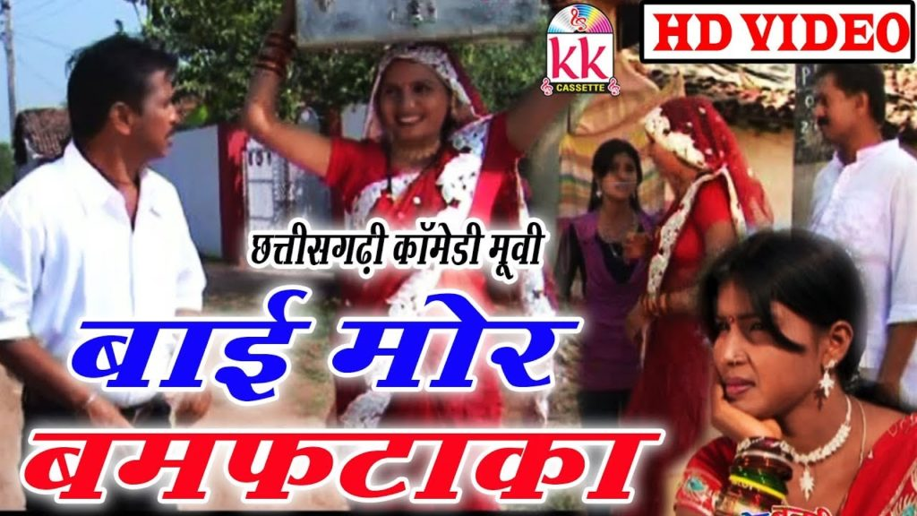 Bai Mor Bam Fataka Chhattisgarhi Comedy Film, Starcast, Video