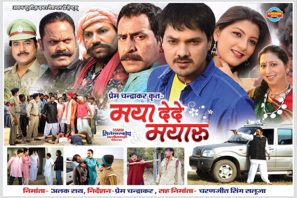 Maya dede mayaru Chhattisgarhi Movie-Trailer Details, Star Cast, Videos, Songs
