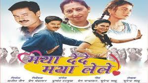 Maya De De Maya Le Le Chhattisgarhi Movies, Star Cast, Videos, Songs