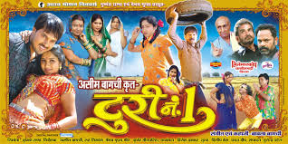 Turi No.1 Chhattisgarhi Movie Details, Star Cast, Videos, Songs, etc