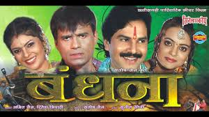 Bandhana Chhattisgarhi Movie Details, Star Cast, Videos, Songs, etc
