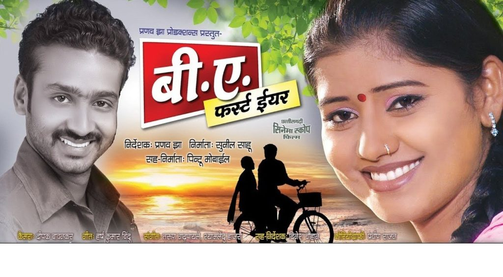 B A First Year Chhattisgarhi Movie Details, Star Cast, Videos, Songs, etc