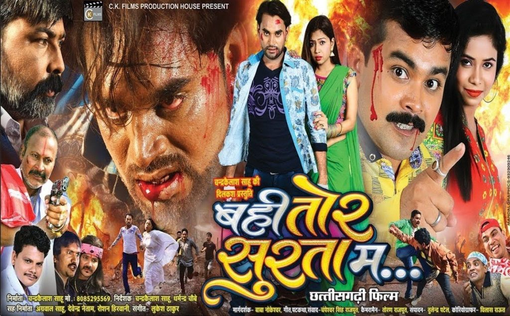Bahi Tor Surta Ma Chhattisgarhi Movie Details, Star Cast, Videos, Songs