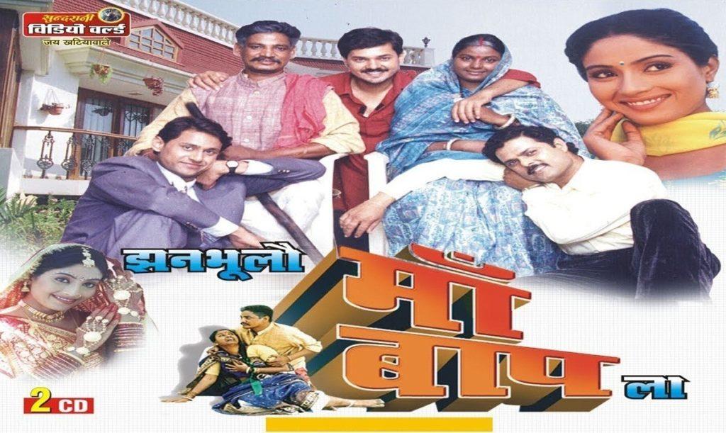 Jhan Bhulow Maa Baap La