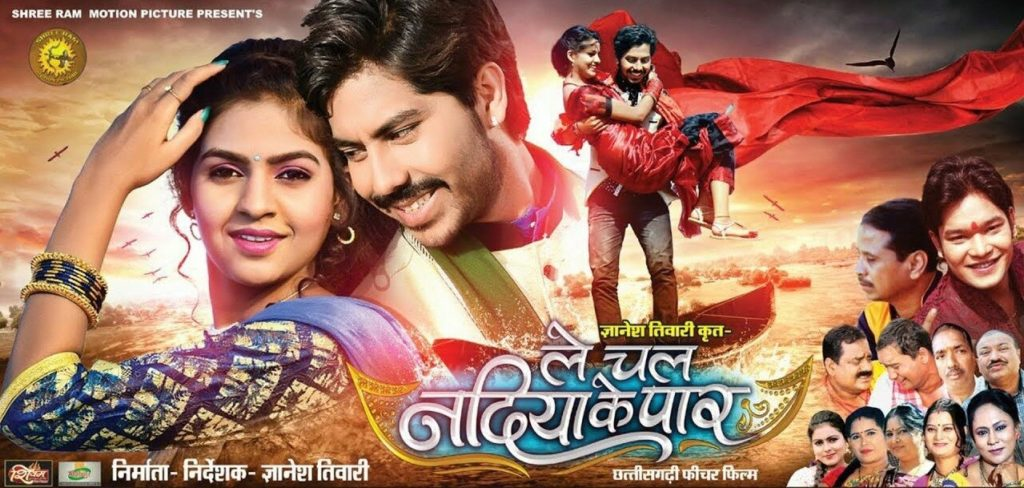 Le Chal Nadiya Ke Paar Chhattisgarhi Film Details, Star Cast, Videos, Songs