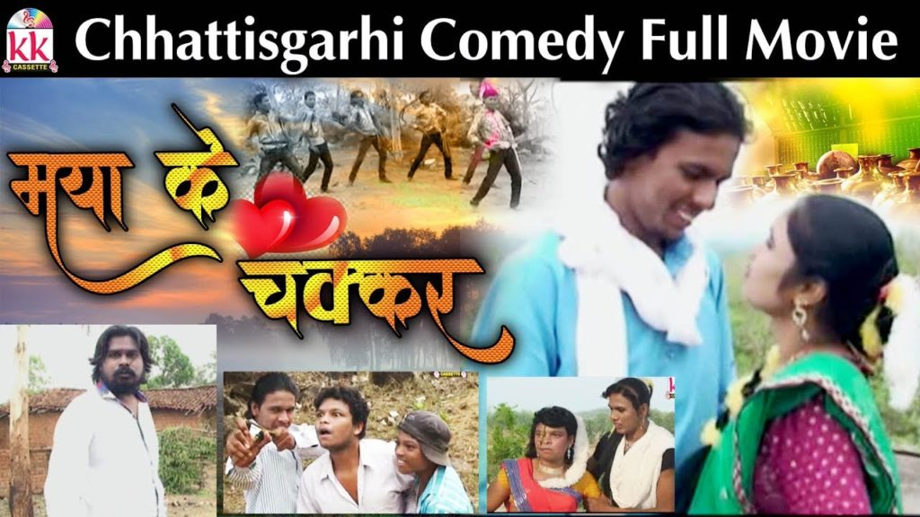Maya Ke Chakkar Chhattisgarhi Comedy Film, Starcast, Video