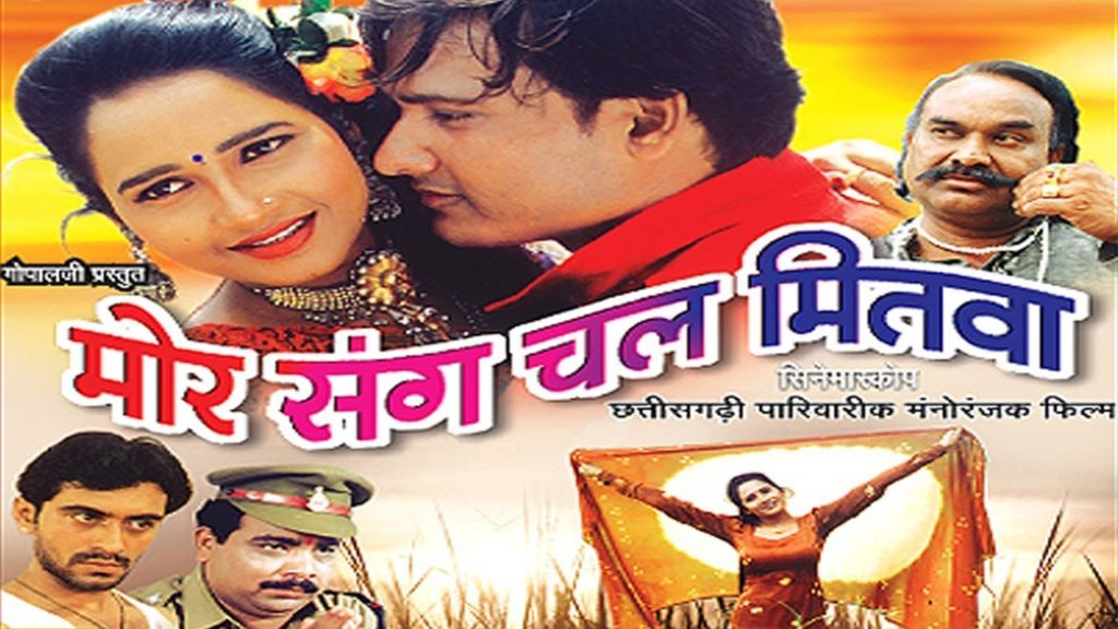 Mor Sang Chal Mitwa Chhattisgarhi Movie Details, Star Cast, Videos, Songs