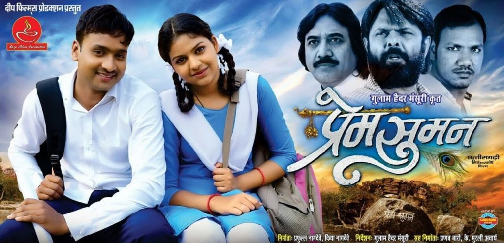 Prem Suman Chhattisgarhi Movie, Star Cast, Videos, Songs