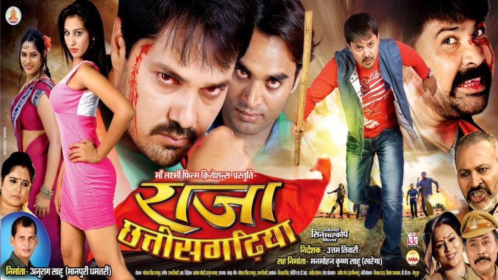 RAJA CHHATTISGARHIYA  Chhattisgarhi Movie,Star Cast,Videos,Songs