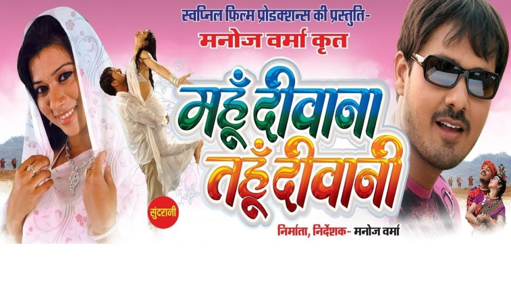Mahu Deewana Tahu Deewani Chhattisgarhi Movie Trailer Details, Star Cast, Videos, Songs