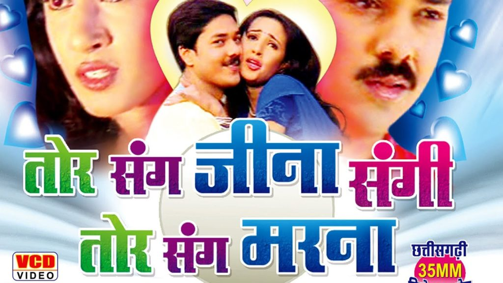 Tor Sang Jina Sangi Tor Sang Marna Chhattisgarhi Movie Details, Star Cast, Videos, Songs, etc