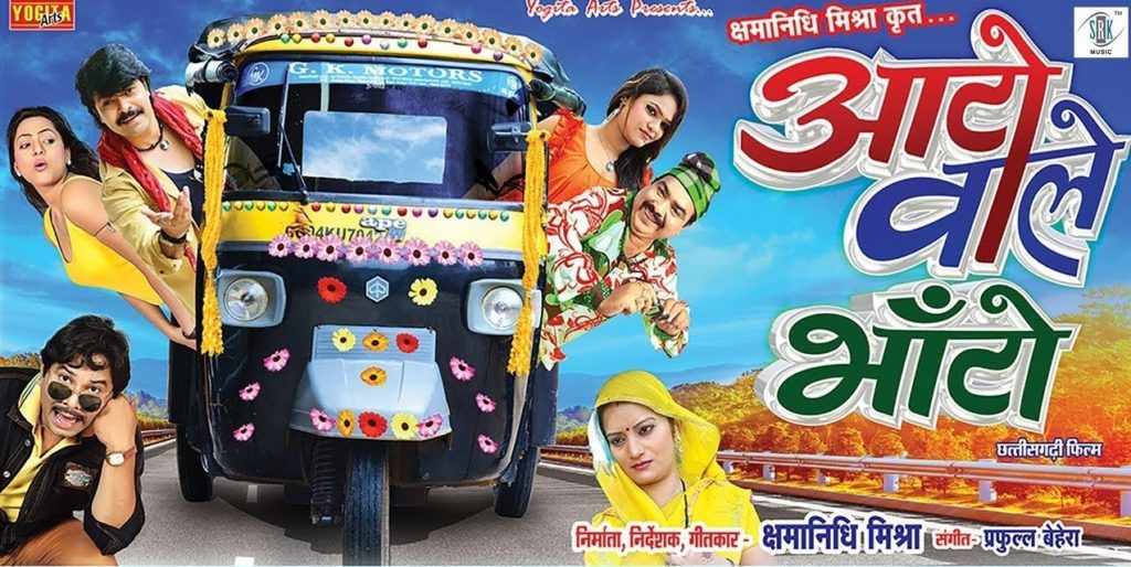Auto Wale Bhanto Chhattisgarhi Movie Details, Star Cast, Videos, Songs, etc