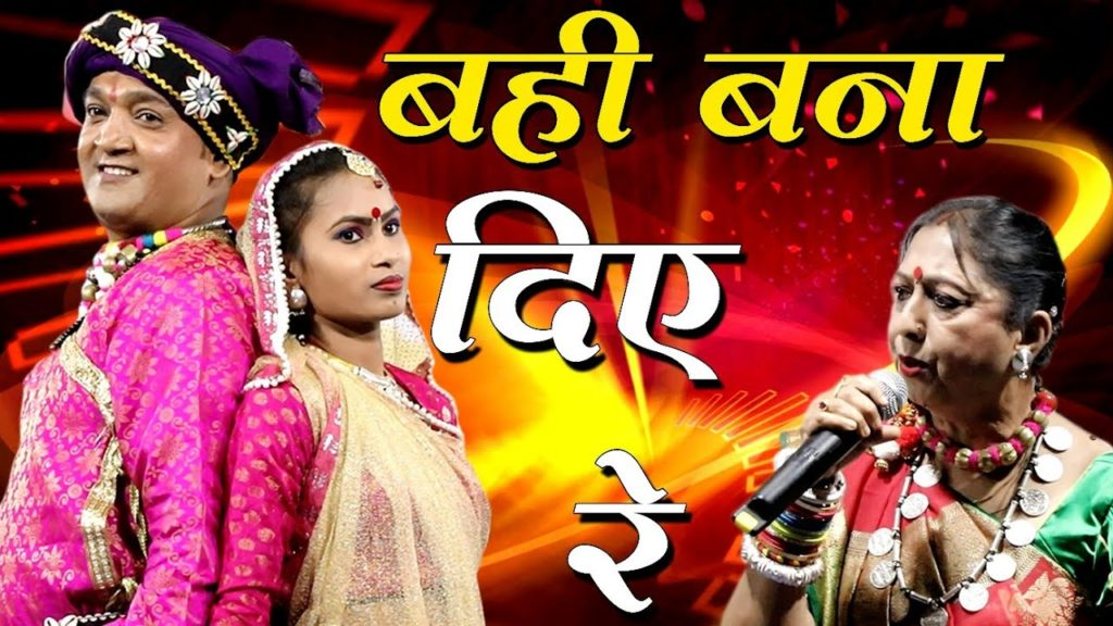 Bahi Bana Diye Chhattisgarhi Album Movie Details, Star Cast, Videos, Songs, etc