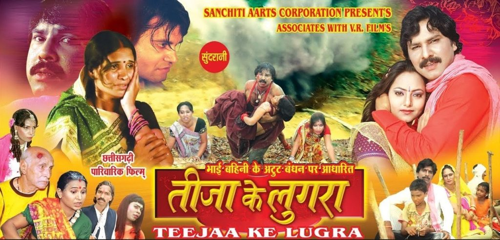 Teeja Ke Lugra  Chhattisgarhi Movie Details, Star Cast, Videos, Songs, etc