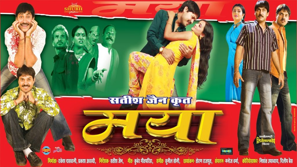 MAYA Chhattisgarhi Movie Details, Star Cast, Videos, Songs, etc