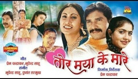 Tor Maya Ke Mare Chhattisgarhi Movie Details, Star Cast, Videos, Songs, etc