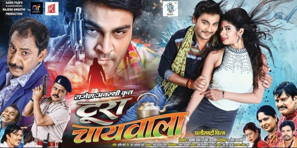 Tura Chaiwala – Chhattisgarhi Album Details, Star Cast, Videos, Songs