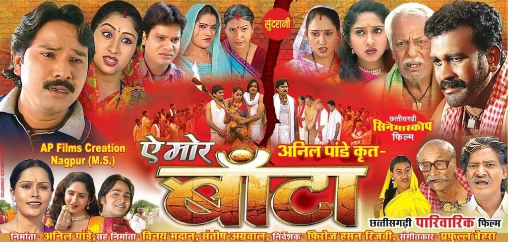 Ye Mor Banta Chhattisgarhi Movie Details, Star Cast, Videos, Songs
