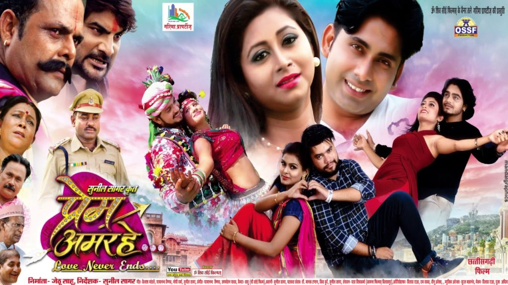Prem Amar He – Trailer movie star cast, videos, photos