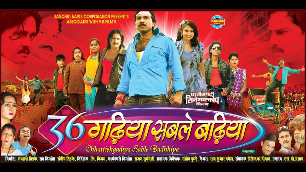 Chhattisgadhiya Sable Badhiya Chhattisgarhi Movie Details, Star Cast, Videos, Songs