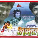 Chhattisgarhi film - Bhakla