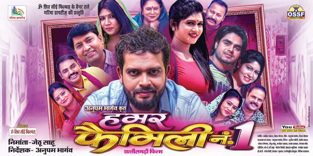 Hamar Family No.1 Chhattisgarhi Movie Details, Star Cast, Videos, Songs