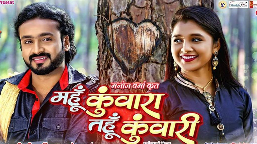 Mahu Kunwara Tahu Kunwari – Chhattisgarhi Movie Tailer Details, Star Cast, Videos,