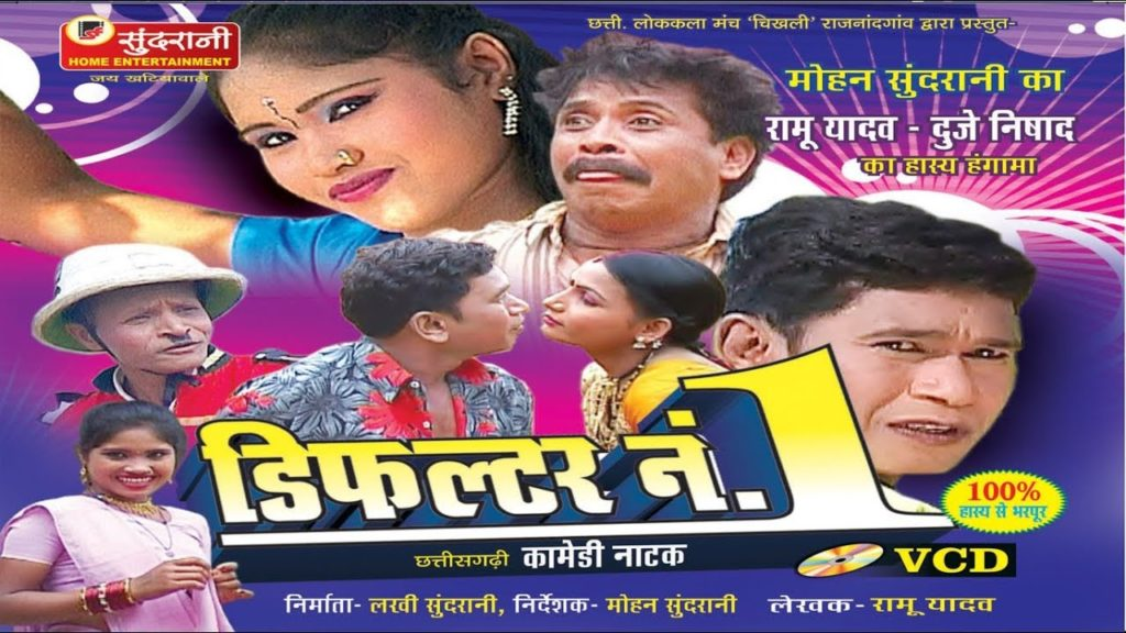 Difalter No 1 – Chhattisgarhi Comedy Movie Details, Star Cast, Videos, Songs