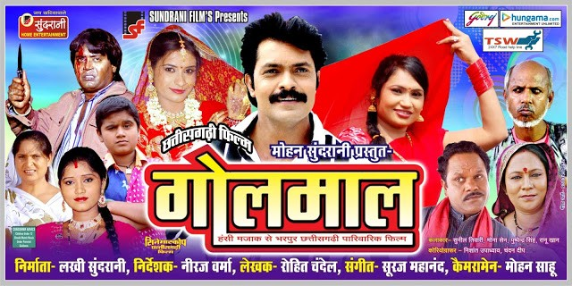 Golmal Chhattisgarhi Movie Details, Star Cast, Videos, Songs, etc
