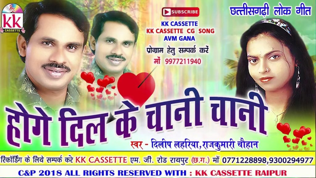 Hoge Dil Ke Chani Chani Chhattisgarh Album Song