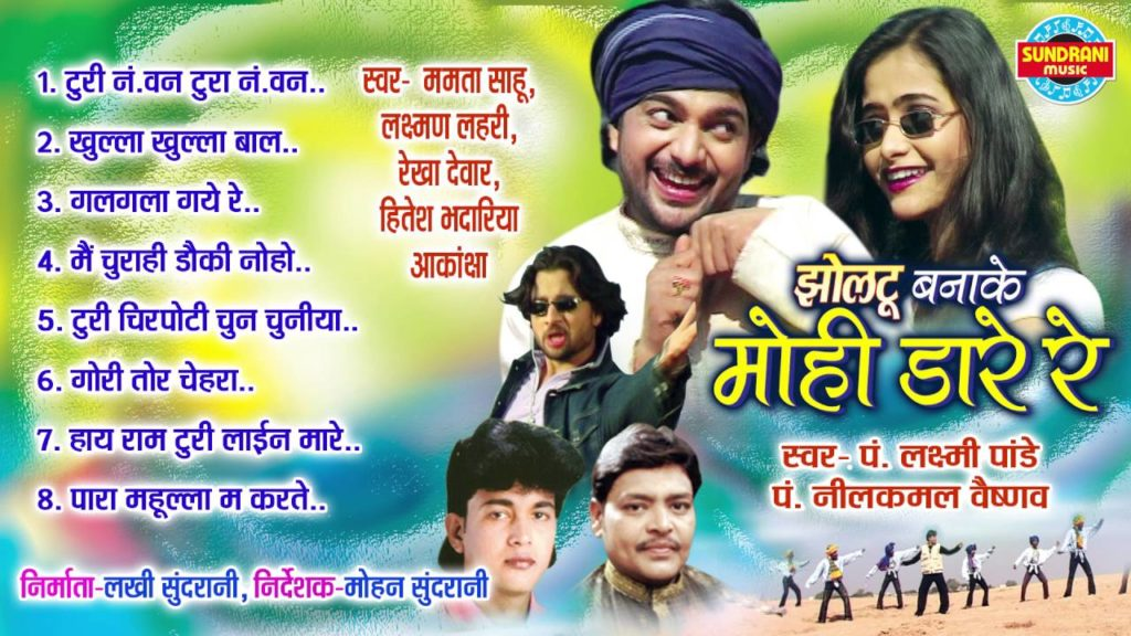 Jholtu Bana Ke Mohi Dare Re Chhattisgarhi Album Song