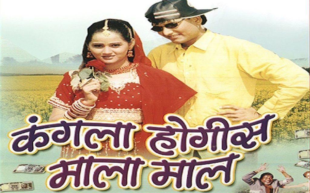 Kangala Hogis Malamal  Chhattisgarhi Movie Details, Star Cast, Videos, Songs