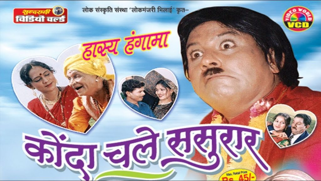 Konda Chale Sasural -Chhattisgarhi Comedy Movie Details, Star Cast, Videos, Songs