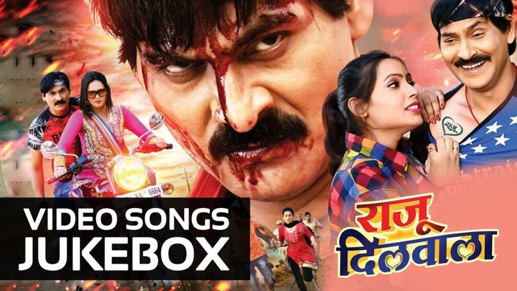 Main Raju Dilwala Lyrics | Raju Dilwala Chhattisgarhi Movie