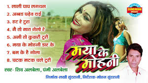 CG Album Maya Ke Mohani