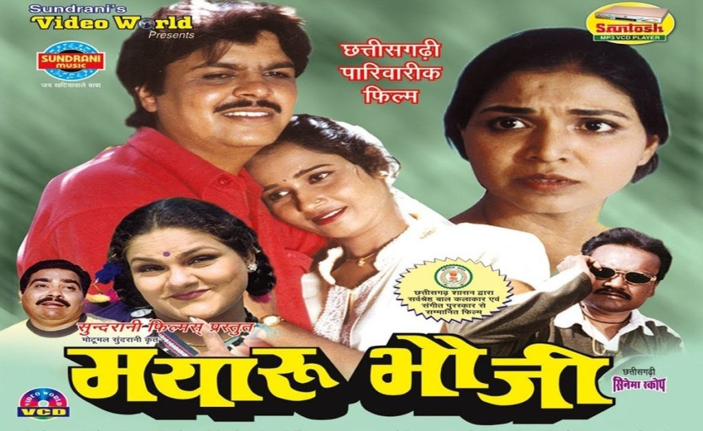 Maayaru Bhauji Chhattisgarhi Movie Details, Star Cast,Videos, Songs