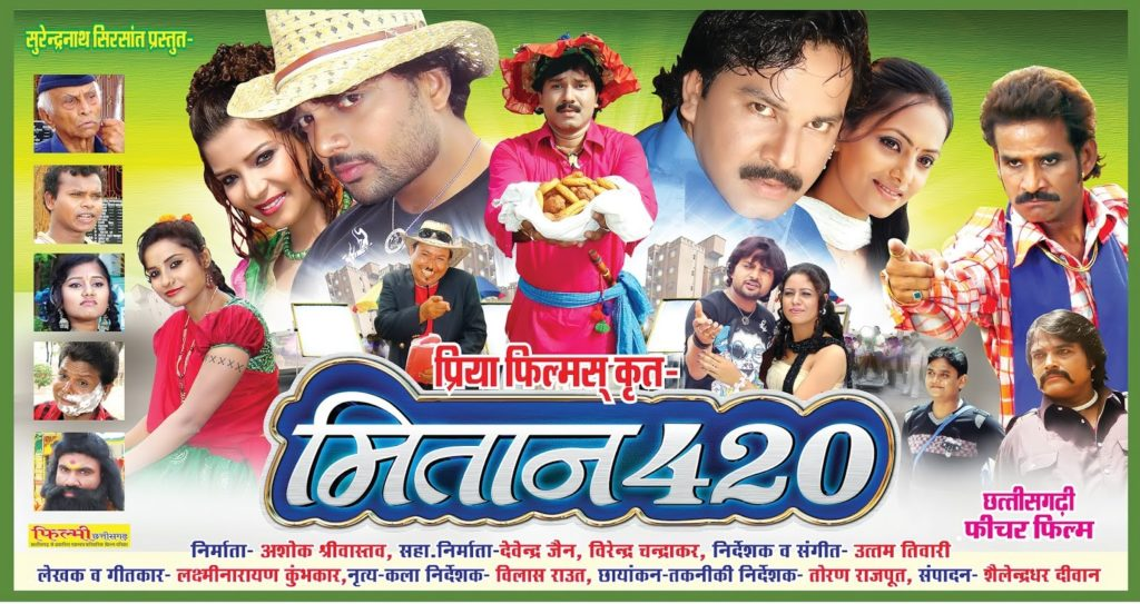 Mitan 420 – Chhattisgarhi Movie Details, Star Cast, Videos, Songs