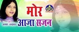 Mor Aaja Sajan Chhattisgarhi Album Song