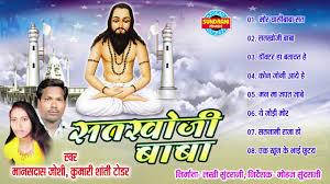 SATKHOJI BABA Chhattisgarhi Panthi Song Album
