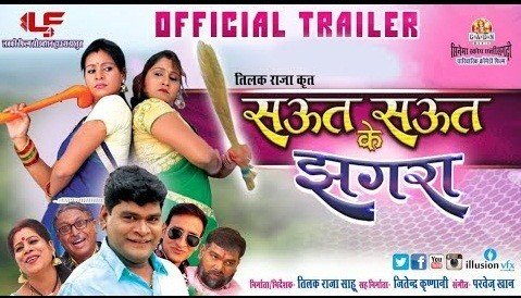 Saut Saut Ke Jhagara – Chhattisgarhi Movie Tailer Details, Star Cast, Videos, Songs