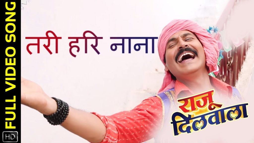 Tari Hari Na NA Lyrics | Raju Dilwala Chhattisgarhi Movie