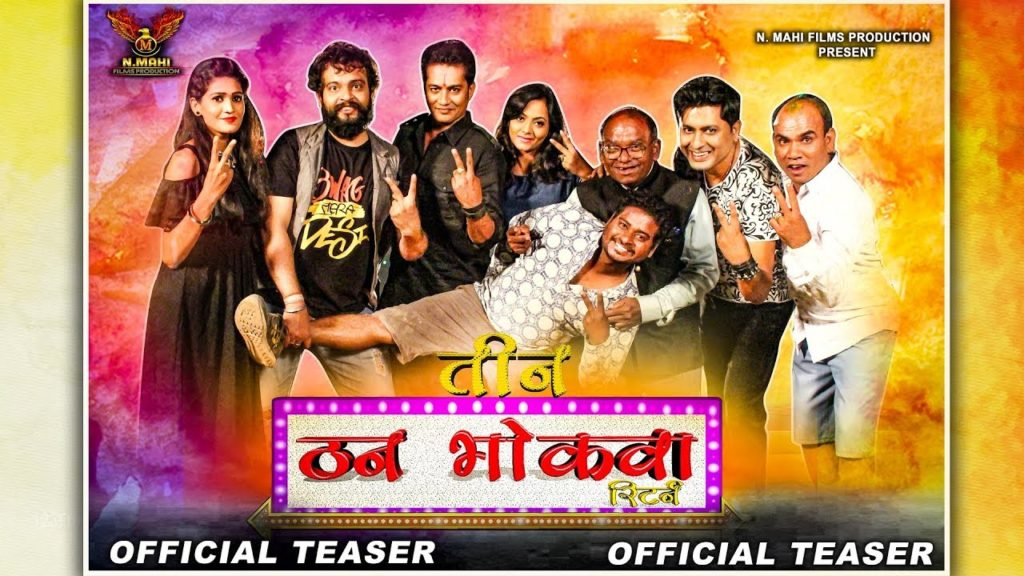 Teen Than Bhokwa Returns-  CG Movie Trailer, Starcast,Videos, Songs