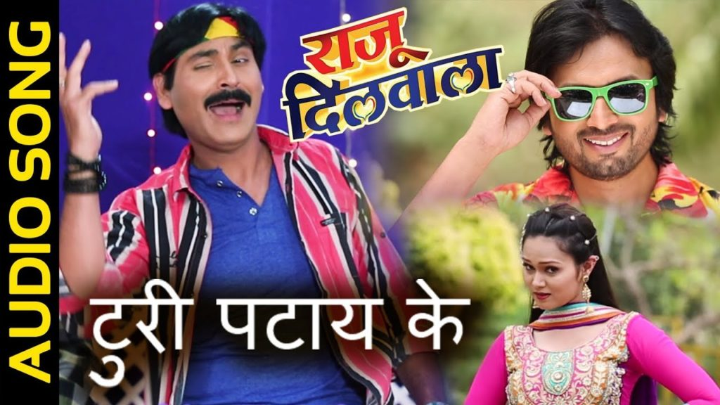 Tola Tirik Batao Turi Patay Ke Lyrics | Raju Dilwala Chhattisgarhi Movie