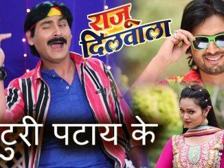 Tola Tirik Batao Turi Patay Ke Lyrics   Raju Dilwala Chhattisgarhi Movie
